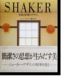 シェーカー 生活と仕事のデザイン ジューン・スプリッグ 藤門弘 訳 SHAKER LIFE, WORK, AND ART