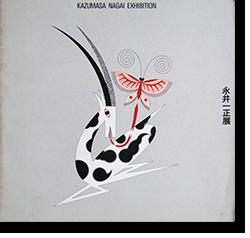 永井一正展 カタログ 富山県立近代美術館 KAZUMASA NAGAI EXHIBITION