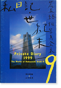 私日記・世紀末 荒木経惟写真全集 9 Private Diary 1999 The Works of Nobuyoshi Araki 9