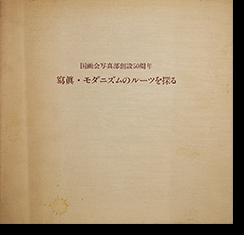 寫眞・モダニズムのルーツを探る 国画会写真部創設50周年