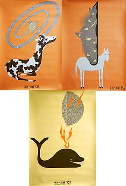 ギンザ・グラフィック・ギャラリー第43回企画展 永井一正展 ポスター 3点セット Kazumasa Nagai Exhibition 1989 3 Posters set