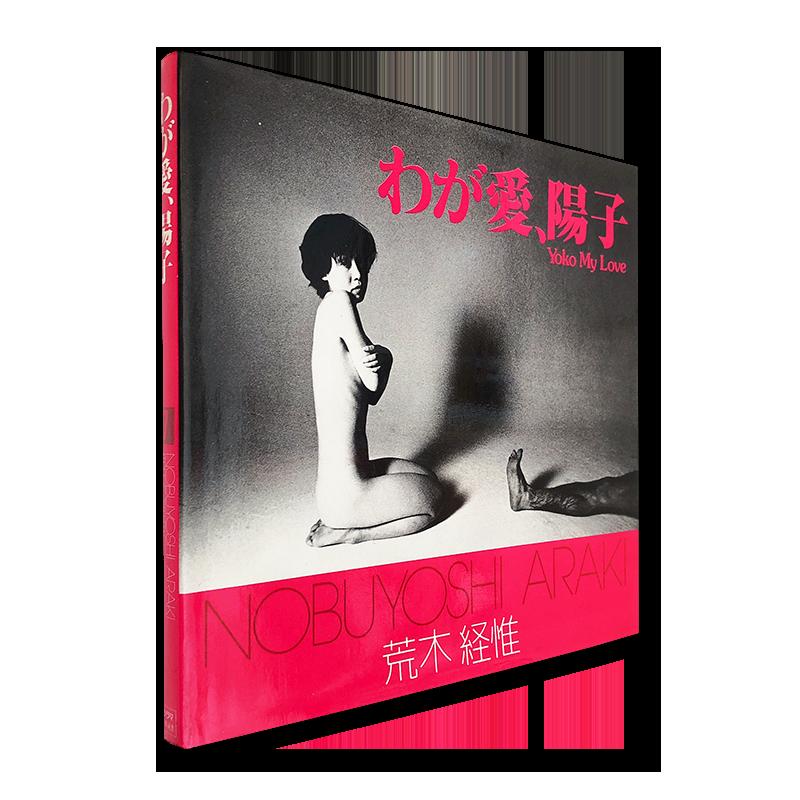 わが愛、陽子 荒木経惟 ソノラマ写真選書7 Yoko My Love NOBUYOSHI ARAKI