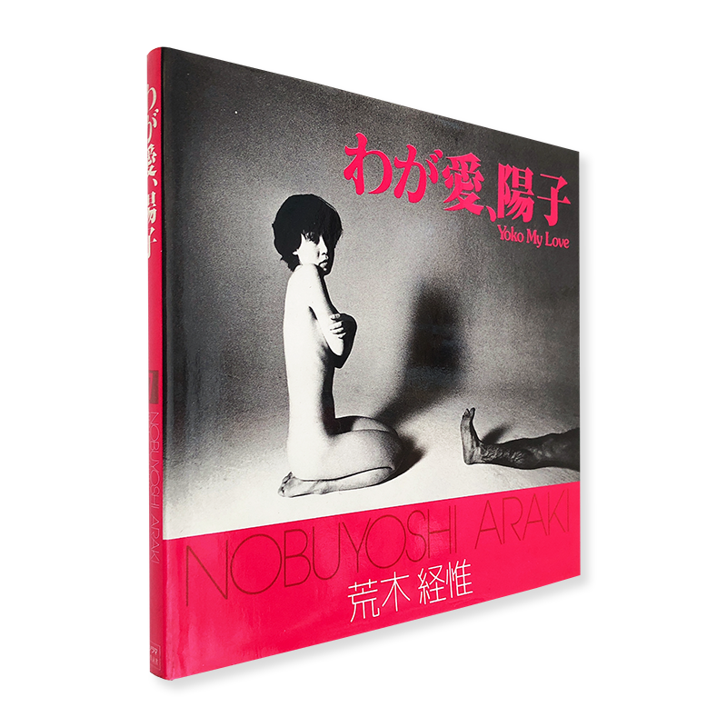 Yoko My Love by NOBUYOSHI ARAKI *signed