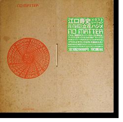 NO MATTER 江口寿史 イラストレーション Re-mixed by 立花ハジメ Hisashi Eguchi & Hajime Tachibana