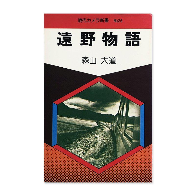 Tono Monogatari(Tales of Tono) First Edition DAIDO MORIYAMA<br>遠野物語 初版 森山大道 現代カメラ新書 No.26