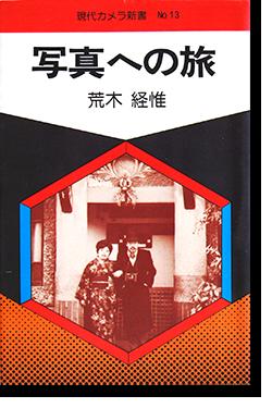 写真への旅 荒木経惟 現代カメラ新書 No.13 Shashin e no Tabi(The Travel Towards Photography) ARAKI NOBUYOSHI