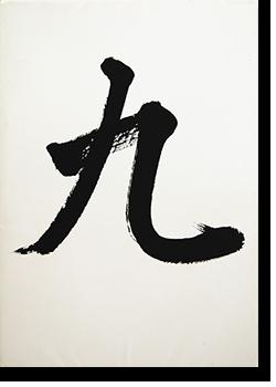 9 Visages Yasumasa Morimura 九つの顔 森村泰昌 展覧会カタログ