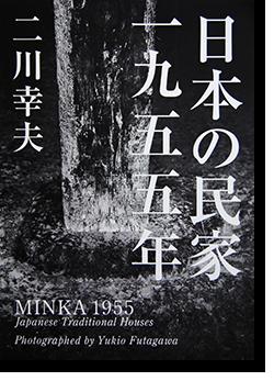 日本の民家 一九五五年 普及版 二川幸夫 MINKA 1955 Japanese Traditional Houses Photographed by Yukio Futagawa