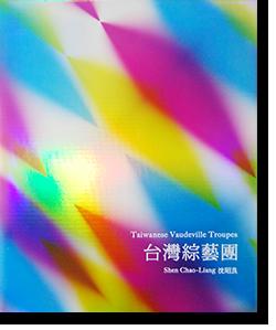 台灣綜藝團 沈昭良 写真集 TAIWANESE VAUDEVILLE TROUPES Shen Chao-Liang 署名本 signed