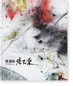 蔡國強展:帰去来 Cai Guo-Qiang: There and Back Again