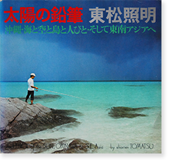 太陽の鉛筆 初版 東松照明 写真集 THE PENCIL OF THE SUN First edition Shomei Tomatsu 署名本 signed
