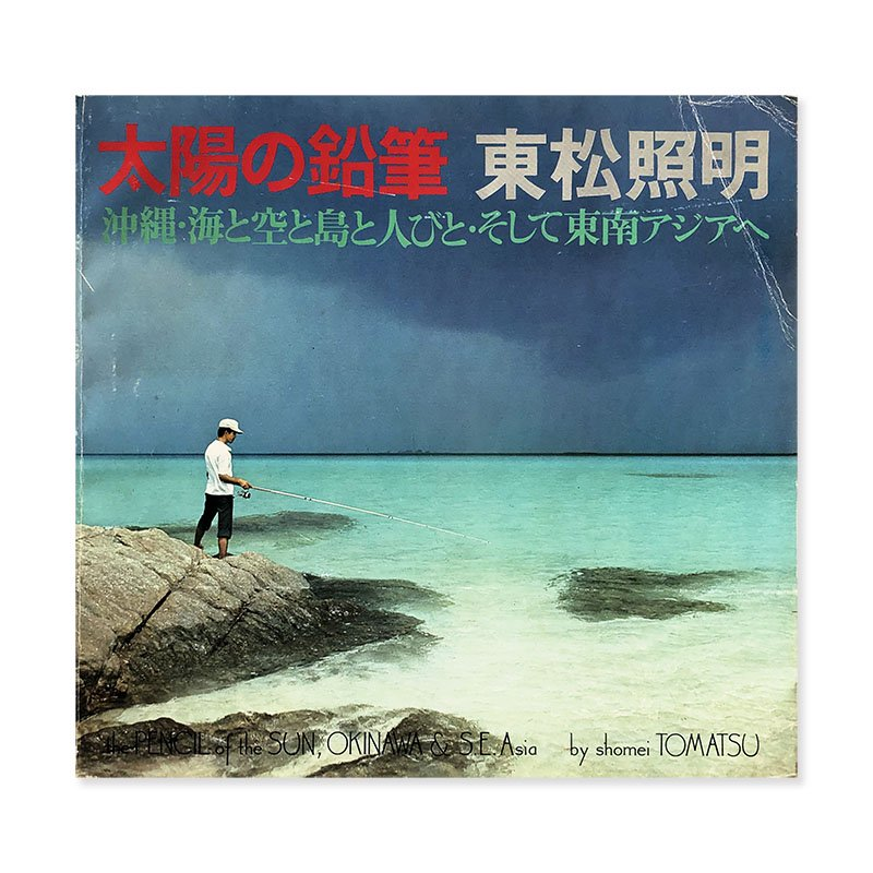 THE PENCIL OF THE SUN First edition by Shomei Tomatsu<br>太陽の鉛筆 初版 東松照明