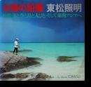 太陽の鉛筆 初版 東松照明 写真集 THE PENCIL OF THE SUN First edition Shomei Tomatsu 署名本 signed