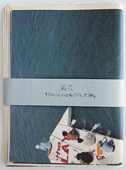 風穴 もうひとつのコンセプチュアリズム、アジアから KAZAANA/Air Hole: Another Form of Conceptualism from Asia