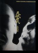 天賦典式 大駱駝艦 写真集 TEMPU-TENSHIKI/DAIRAKUDAKAN Akaji Maro