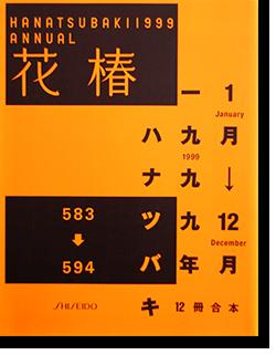 花椿 合本 1999年1月から12月号 HANATSUBAKI ANNUAL No.583-594 1999 仲條正義