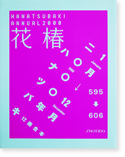 花椿 合本 2000年1月から12月号 HANATSUBAKI ANNUAL 2000 No.595-606 仲條正義