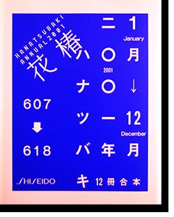 花椿 合本 2001年1月から12月号 HANATSUBAKI ANNUAL 2001 No.607-618 仲條正義