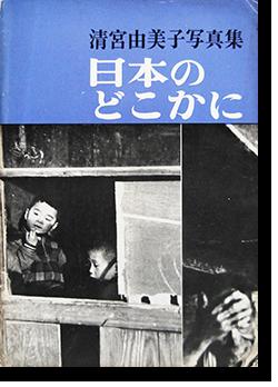 日本のどこかに 清宮由美子 写真集 SOMEWHERE IN JAPAN Yumiko Kiyomiya