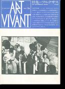 アールヴィヴァン 1983年11号 特集=フルクサス ART VIVANT No.11 FLUXUS