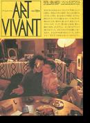 アールヴィヴァン 1985年15号 特集=篠山紀信=マン・レイのアトリエ ART VIVANT No.15 Kishin Shinoyama-Man Ray's Atelie