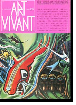 アールヴィヴァン 1986年21号 特集=再構成:日本の前衛1945-1965 ART VIVANT No.21 Reconstructions