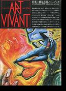 アールヴィヴァン 1987年23号 特集=横尾忠則ノート・ブック ART VIVANT No.23 TADANORI YOKOO-NOTE BOOK
