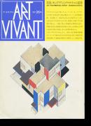 アールヴィヴァン 1987年26号 特集=モンドリアンとデ・ステイルの建築 ART VIVANT No.26 MONDRIAN & DESTIJL