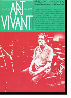 アールヴィヴァン 1987年27号 特集=ケージから始まる ART VIVANT No.27 CAGE AND BEYOND