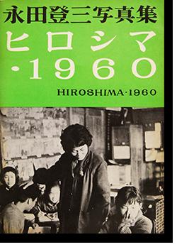 ヒロシマ 1960 永田登三 写真集 HIROSHIMA 1960 Nagata Tozo 署名本 signed