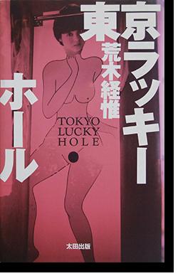 東京ラッキーホール 荒木経惟 写真集 TOKYO LUCKY HOLE Araki Nobuyoshi