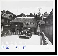 車旅 今・昔 石井太右衛門 田村寛 CAR TRAVEL PAST AND PRESENT Ishii Taemon