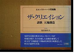 ザ・クリエイション 讃歌 天地創造 エルンスト・ハース 写真集 日本語版初版 THE CREATION First Japanese edition Ernst Haas