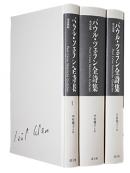 パウル・ツェラン全詩集 改訂新版 全3巻揃 中村朝子 訳 Paul Celan Samtliche Gedichte 3 volume set