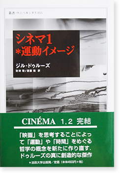 シネマ1 運動イメージ 叢書・ウニベルシタス 855 ジル・ドゥルーズ