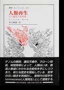 人類再生 ヒト進化の未来像 叢書・ウニベルシタス 861 ミシェル・セール