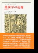 幾何学の起源 定礎の書 叢書・ウニベルシタス 758 ミシェル・セール