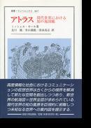 アトラス 現代世界における知の地図帳 叢書・ウニベルシタス 807 ミシェル・セール