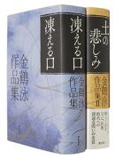 金鶴泳 作品集 全2巻揃 凍える口 土の悲しみ