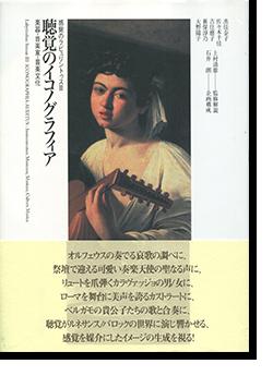 聴覚のイコノグラフィア 楽器・音楽家・音楽文化 聴覚のラビュリントゥス3