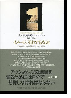 イメージ、それでもなお アウシュヴィッツからもぎ取られた四枚の写真 ジョルジュ・ディディ=ユベルマン