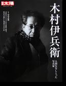 木村伊兵衛 人間を写しとった写真家 別冊太陽 189 THE SUN Magazine special issue: IHEI KIMURA