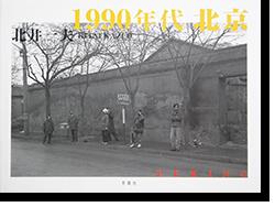 1990年代 北京 限定版 北井一夫 写真集 1990's PEKING Special edition KITAI KAZUO 署名本 signed
