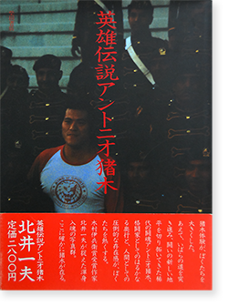 英雄伝説アントニオ猪木 北井一夫 写真集 The Legend of Heroes: Antonio Inoki photographed by KAZUO KITAI 署名本 signed