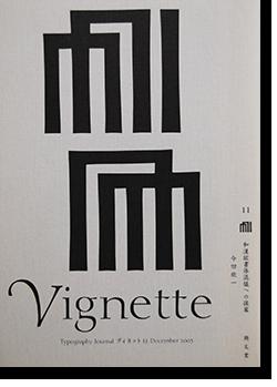 ヴィネット 11 和漢欧書体混植への提案 今田欣一 Typography Journal Vignette 11 December 2003