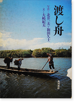 渡し舟 写真=北井一夫+和田久士 文=大崎紀夫 WATASHIBUNE(Ferryboat) Kazuo Kitai 署名本 signed