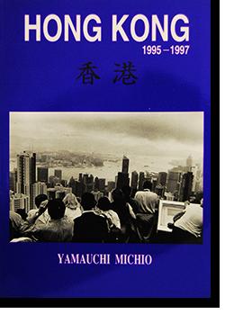香港 1995-1997 初版 山内道雄 写真集 HONG KONG 1995-1997 First Edition YAMAUCHI MICHIO 署名本 signed
