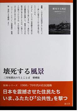 壊死する風景 三里塚農民の生のことば 増補版 復刻・シリーズ 1960/70年代の住民運動