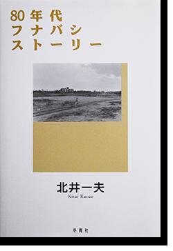 80年代フナバシストーリー 北井一夫 写真集 80's Funabashi Story KITAI KAZUO 署名本 signed