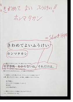 きわめてよいふうけい ホンマタカシ 写真集 SHORT HOPE: TAKUMA NAKAHIRA Takashi Homma